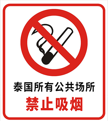 no-smoking-it-is-against-the-law-to-smoke-in-these-premises-sign副本.png